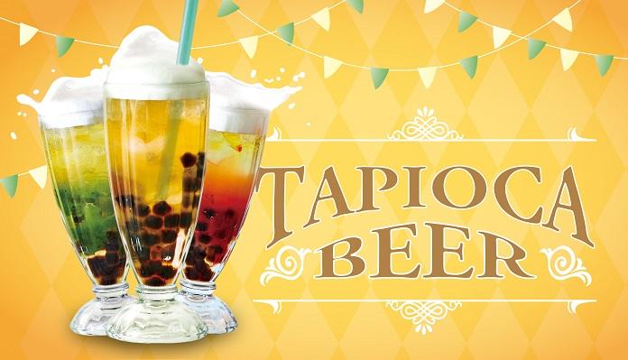 タピオカ・ザ・ネクスト タピオカビール