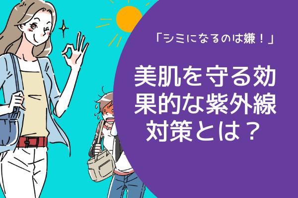 紫外線・日焼け対策は5月から!美肌を守る効果的な紫外線対策とは?