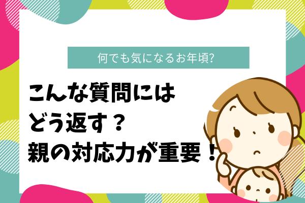 5歳娘の質問期!こんな質問にはどう返す?