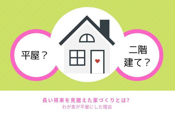 注文住宅|わが家が平屋にした理由|長い将来を見据えた家づくりとは?