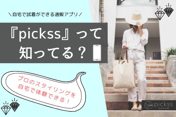 自宅で試着ができる通販アプリpickssとは?試着サービスを利用するメリットは?