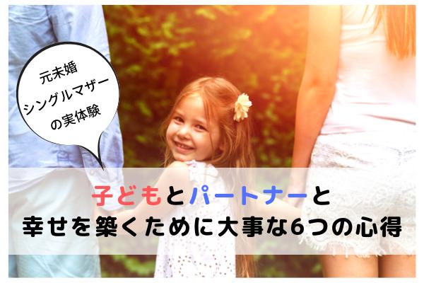 シングルマザーの恋愛・結婚|子供とパートナーと幸せになるためには?