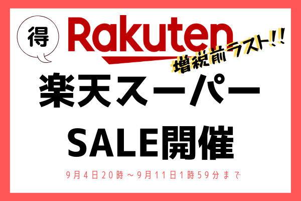 9/4~楽天スーパーセール開催!増税前のラストチャンス!事前準備でポイントゲット!!