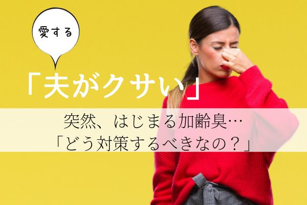 夫の加齢臭対策|加齢臭に効く洗濯洗剤【口コミ】