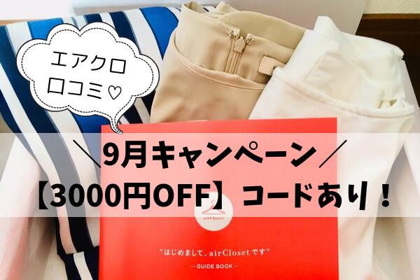 【エアクロ|口コミ】実際に届いた服とそのお値段は?|9月キャンペーン『3000円OFF』クーポンあり!