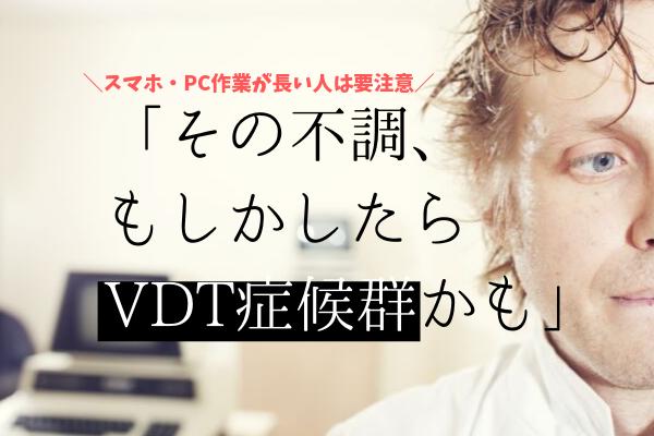 スマホやPC作業で目疲れ・肩こり・頭痛を感じていませんか?|VDT症候群セルフチェック