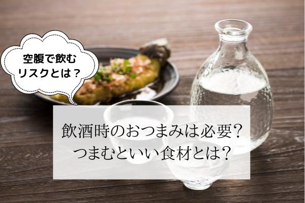 飲酒時のおつまみは必要なの?お酒と一緒に食べるといい食材とは?