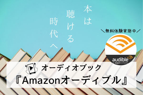 Amazonオーディブルの使い方、評判、口コミ|オーディオブックの使い方