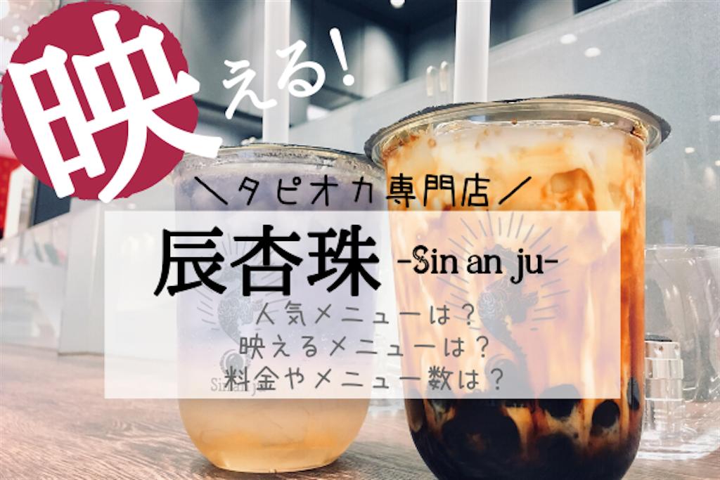 サクラマチクマモトで話題のタピオカ専門店|辰杏珠シンアンジュ