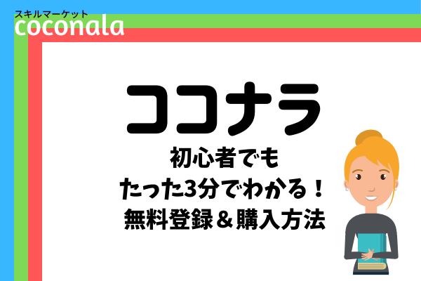 【ココナラの使い方】無料会員登録から購入までの方法
