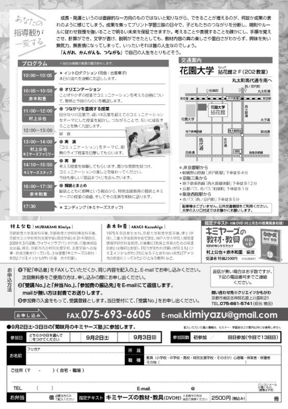 f:id:kimiyazu:20170606152628j:image