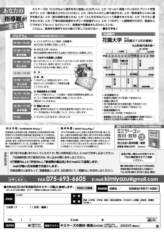 f:id:kimiyazu:20171221112657j:image