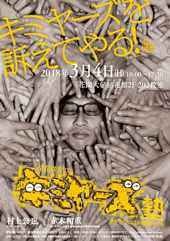 f:id:kimiyazu:20171221112701j:image