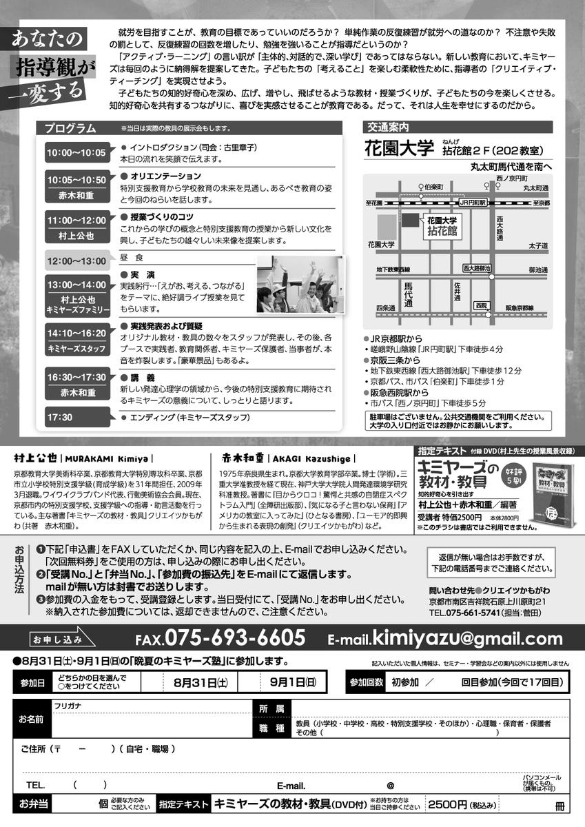 f:id:kimiyazu:20190609212834j:plain