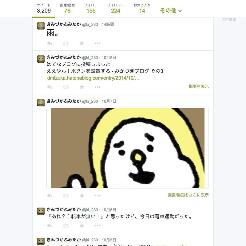 f:id:kimizuka:20141009164249j:plain