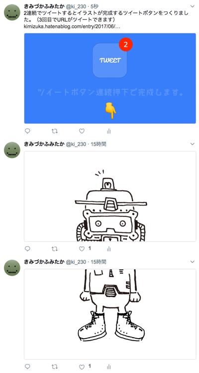 f:id:kimizuka:20170622095320p:plain