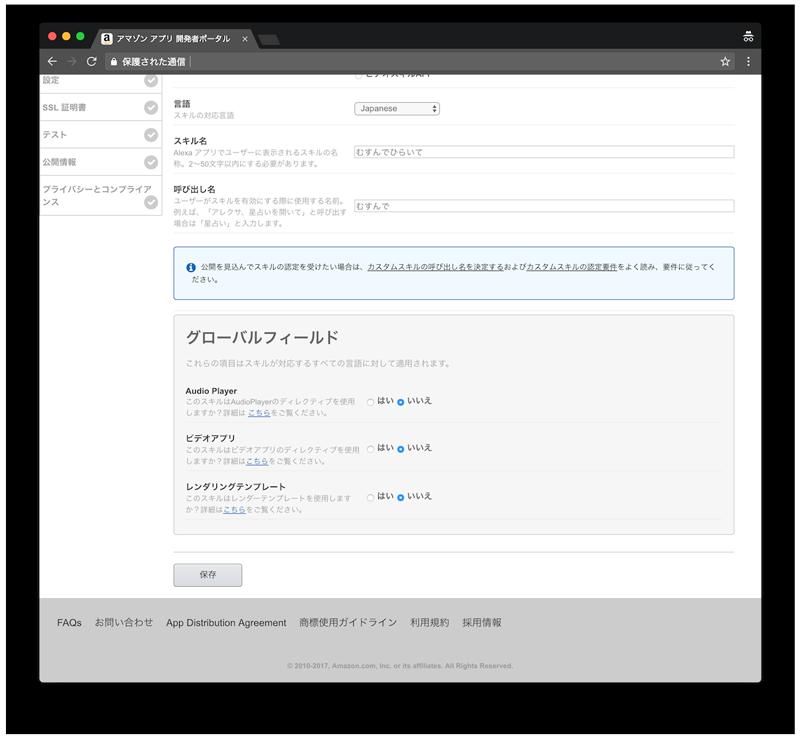 f:id:kimizuka:20171205150843p:plain
