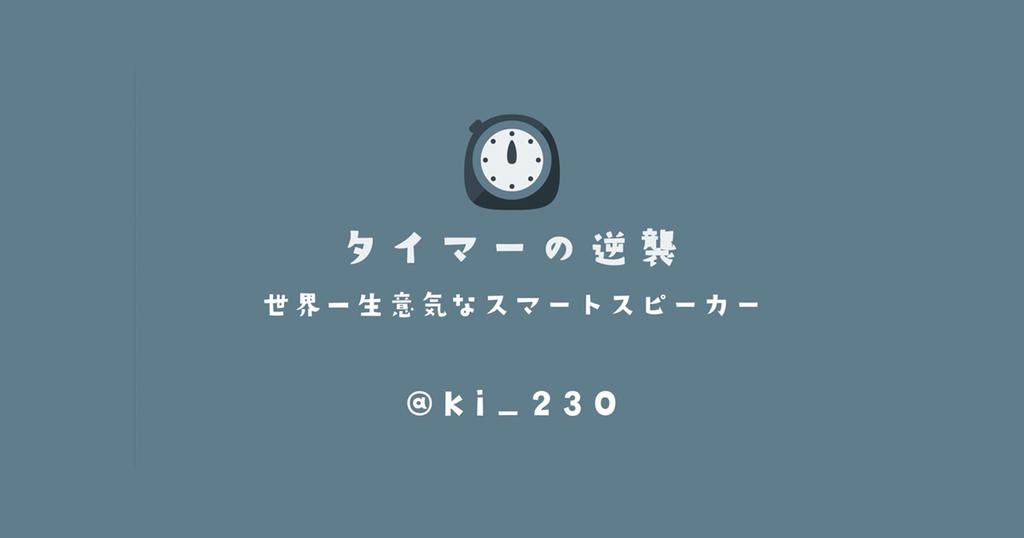 f:id:kimizuka:20181217152825p:plain