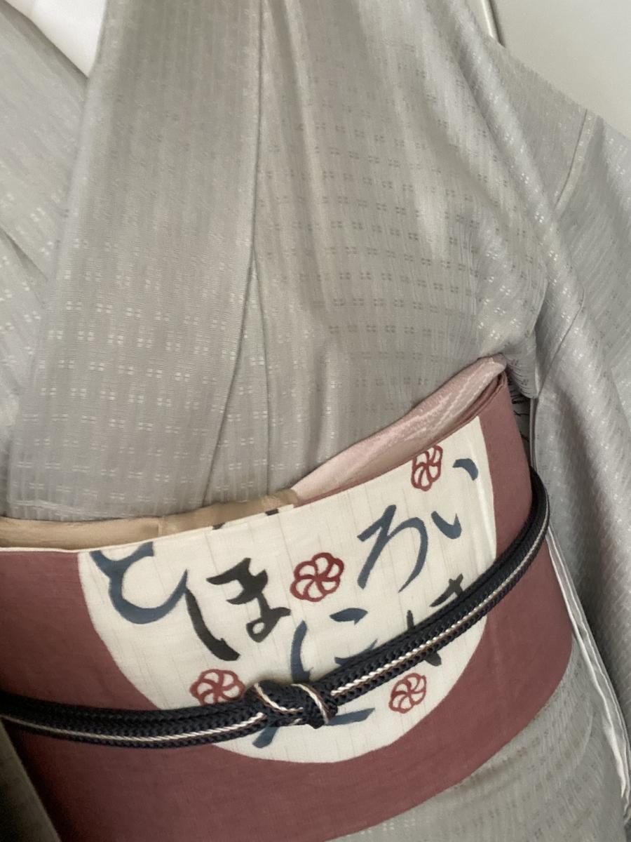 f:id:kimono-kojima:20200323175326j:plain