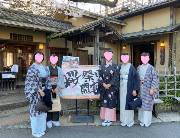 f:id:kimono-kojima:20200323175549p:plain