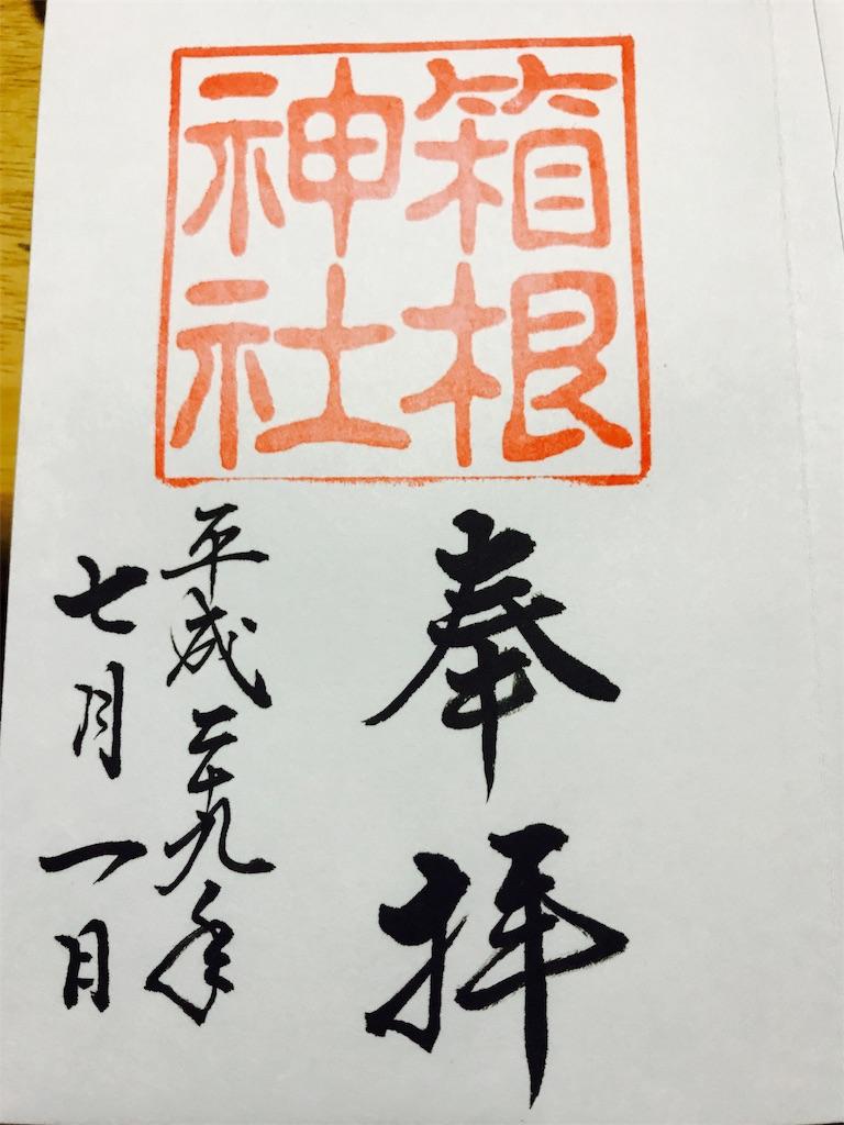 f:id:kimono-miko:20170703231008j:image