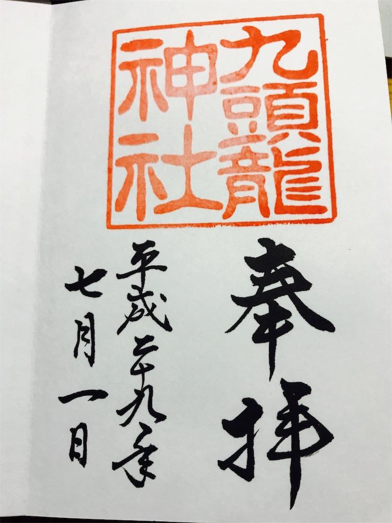 f:id:kimono-miko:20170703231024j:image