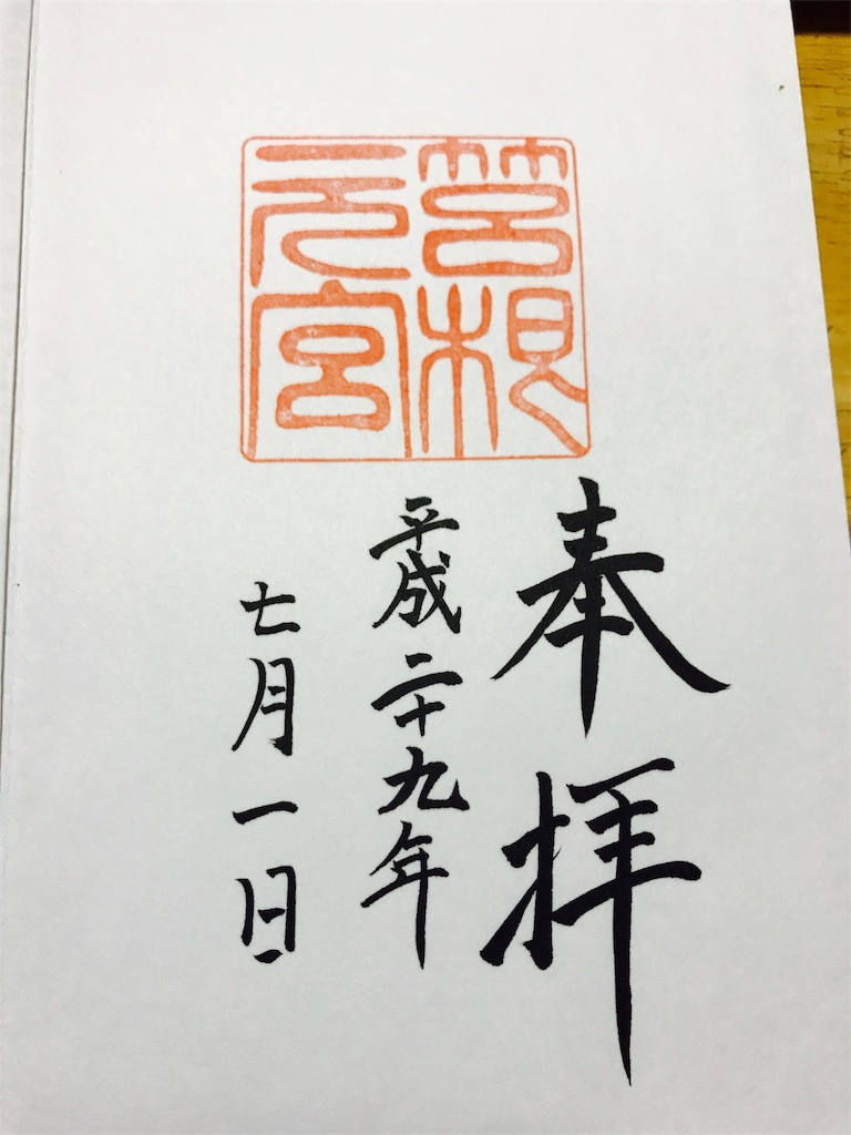 f:id:kimono-miko:20170703231030j:image