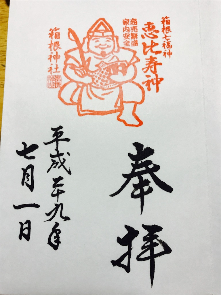 f:id:kimono-miko:20170703231036j:image