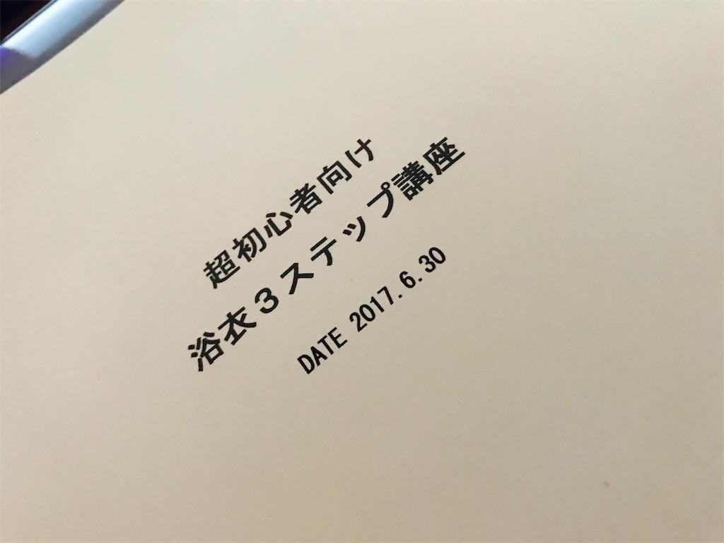 f:id:kimono-miko:20170708172158j:image