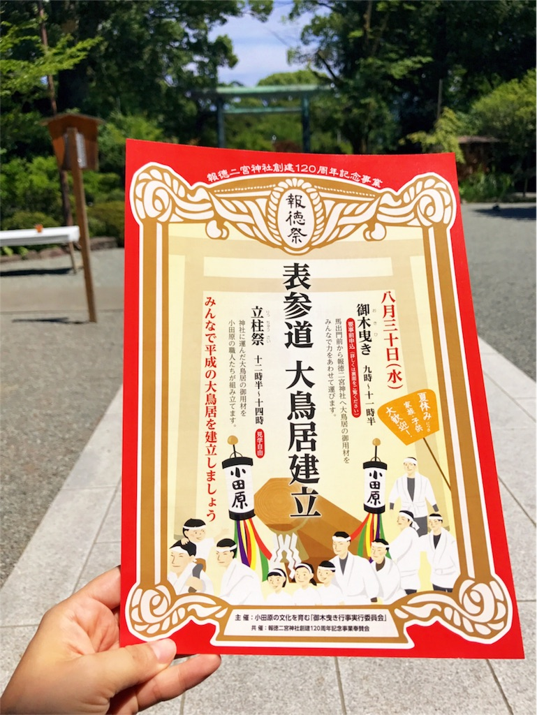 f:id:kimono-miko:20170724011641j:image