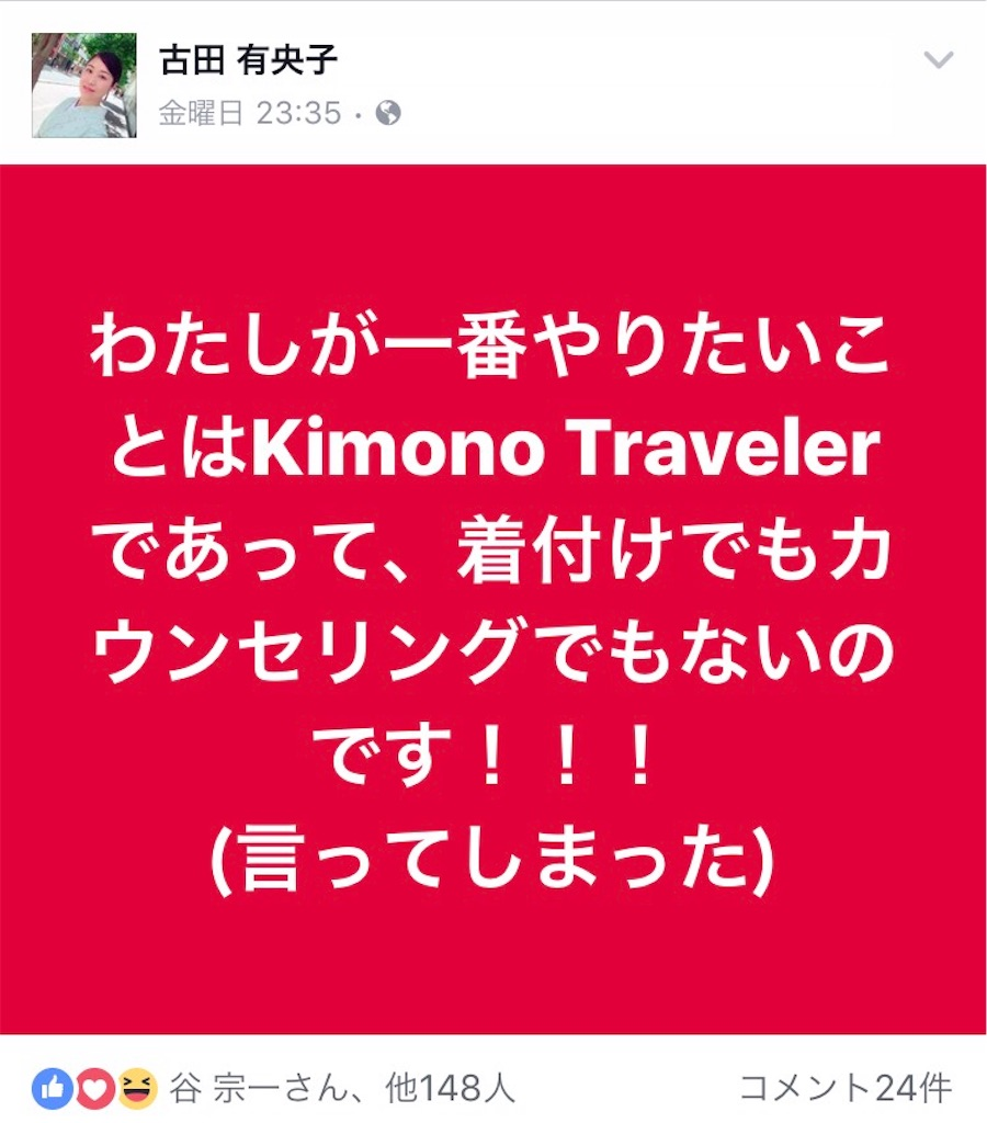 f:id:kimono-miko:20170801205955j:image