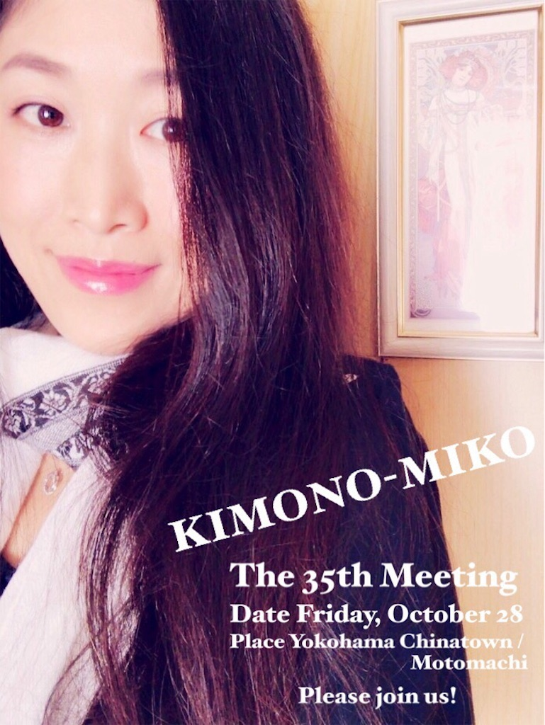 f:id:kimono-miko:20171003101556j:image