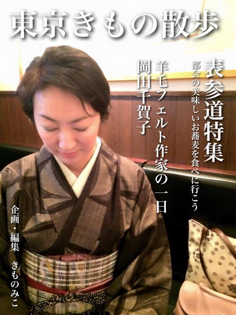 f:id:kimono-miko:20171003103533j:image
