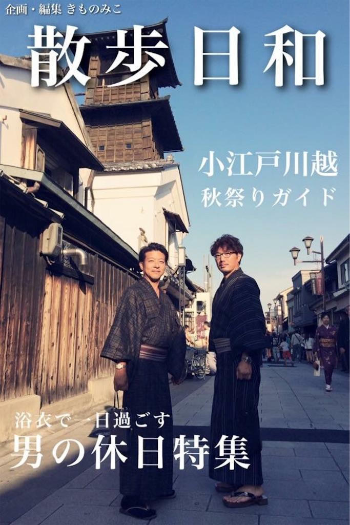 f:id:kimono-miko:20171003103644j:image