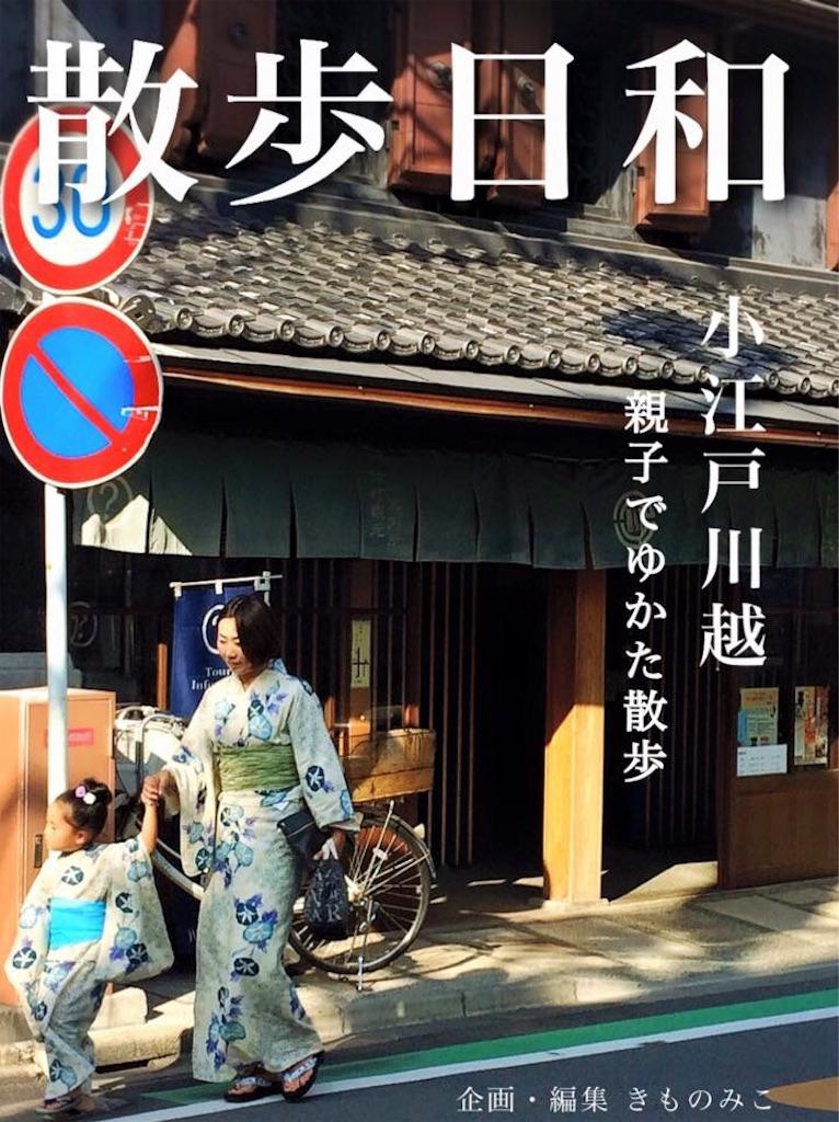 f:id:kimono-miko:20171003103835j:image