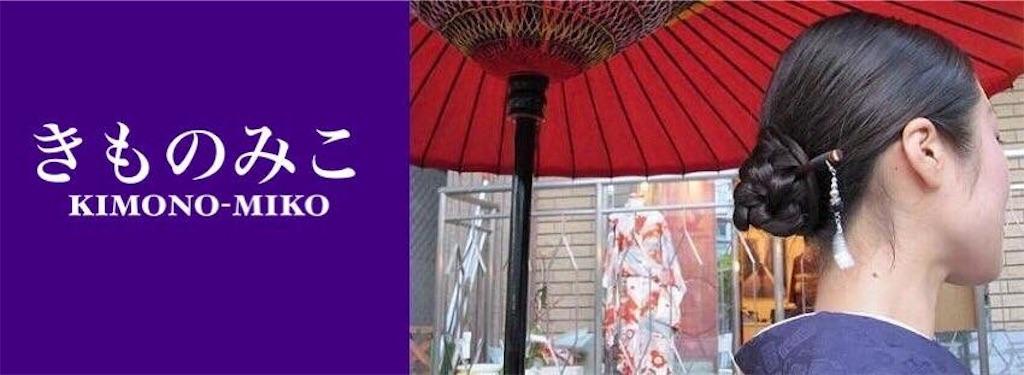 f:id:kimono-miko:20171009092513j:image