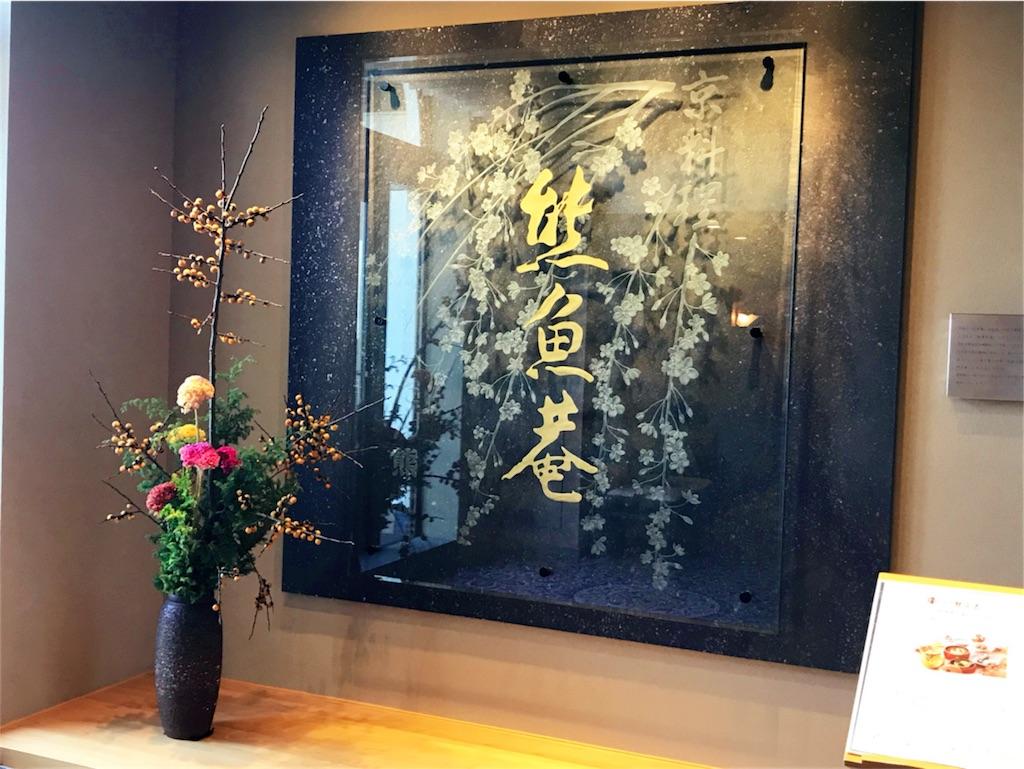 f:id:kimono-miko:20171102234311j:image