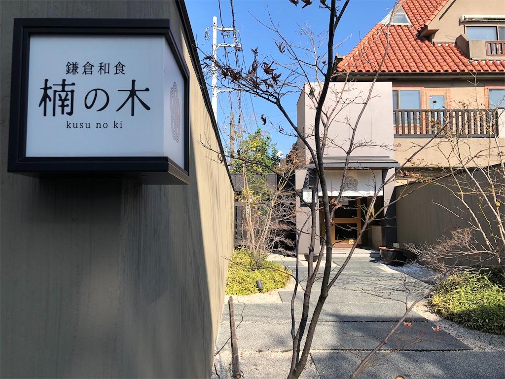 f:id:kimono-miko:20181207165818j:image