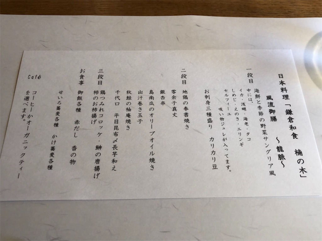 f:id:kimono-miko:20181207170838j:image
