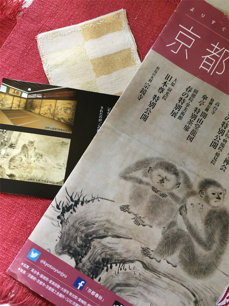 f:id:kimono-zoo:20170107194725j:image