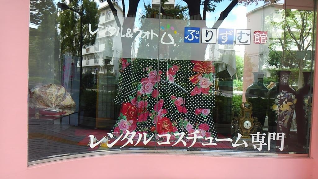 f:id:kimono37konomi:20160907143533j:plain