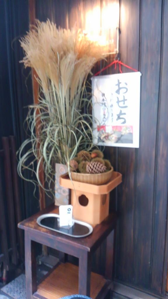 f:id:kimono37konomi:20160922012304j:plain