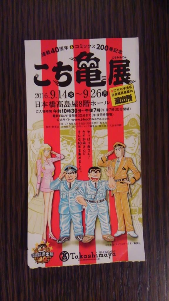 f:id:kimono37konomi:20160922224251j:plain