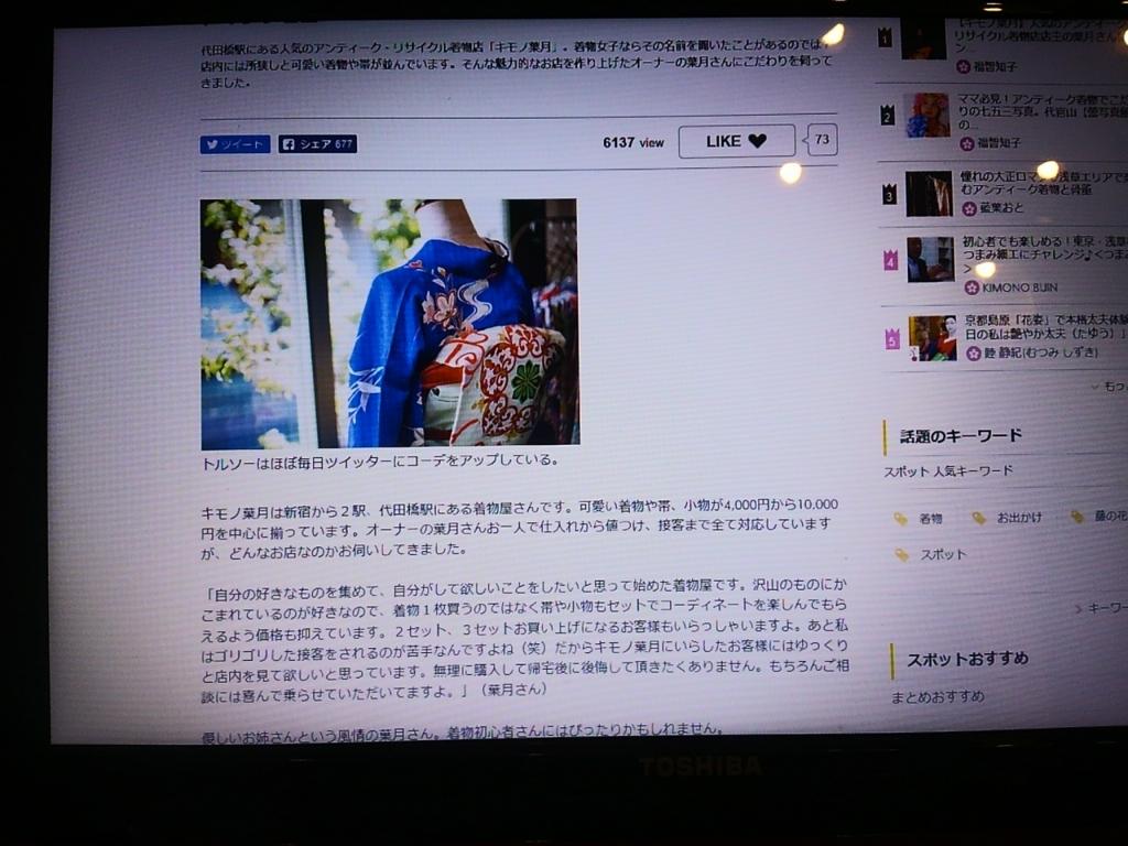 f:id:kimono37konomi:20161031231629j:plain