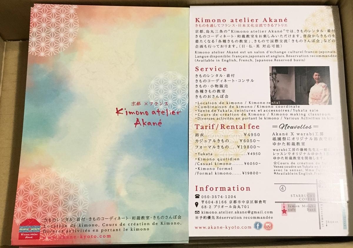 f:id:kimono_atelier_akane:20190510051120j:plain
