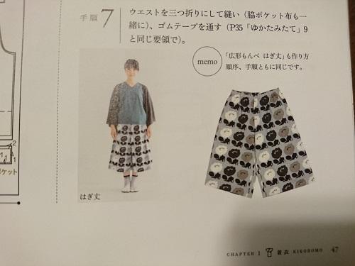 f:id:kimonohajimekaeru:20170118234904j:plain