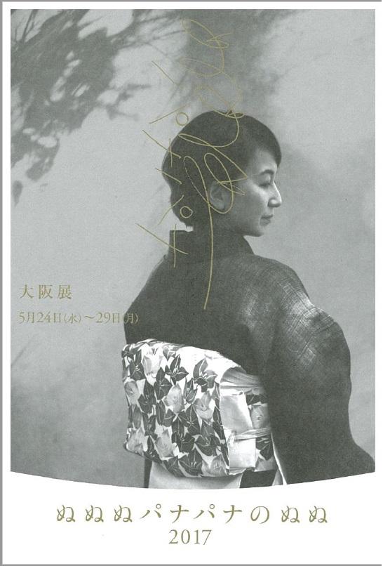 f:id:kimonohajimekaeru:20170502124304j:plain