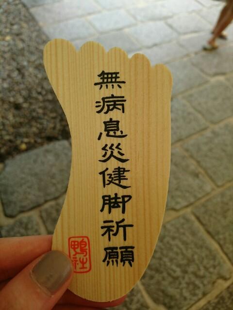 f:id:kimonohajimekaeru:20170730222442j:image