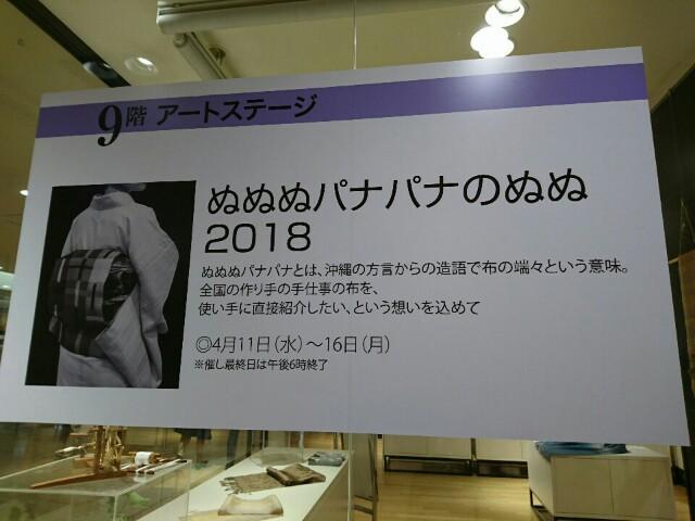 f:id:kimonohajimekaeru:20180414180803j:image