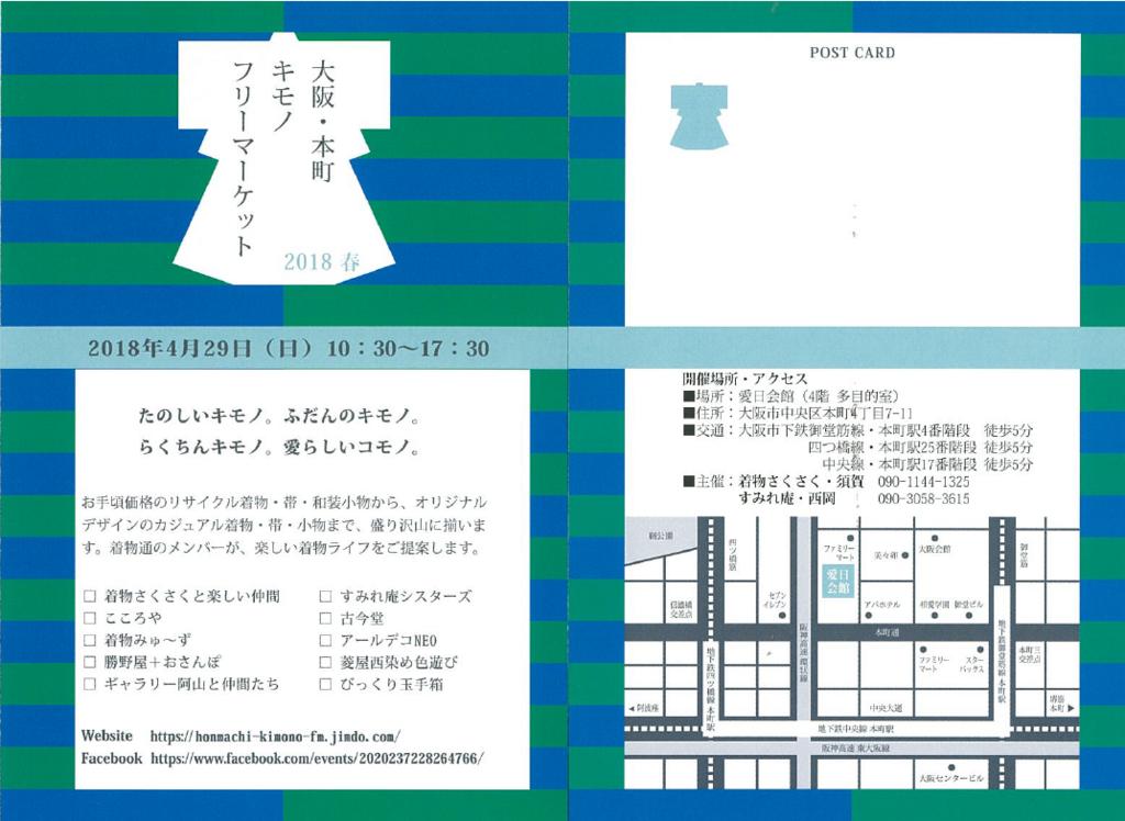 f:id:kimonohajimekaeru:20180423135844p:plain